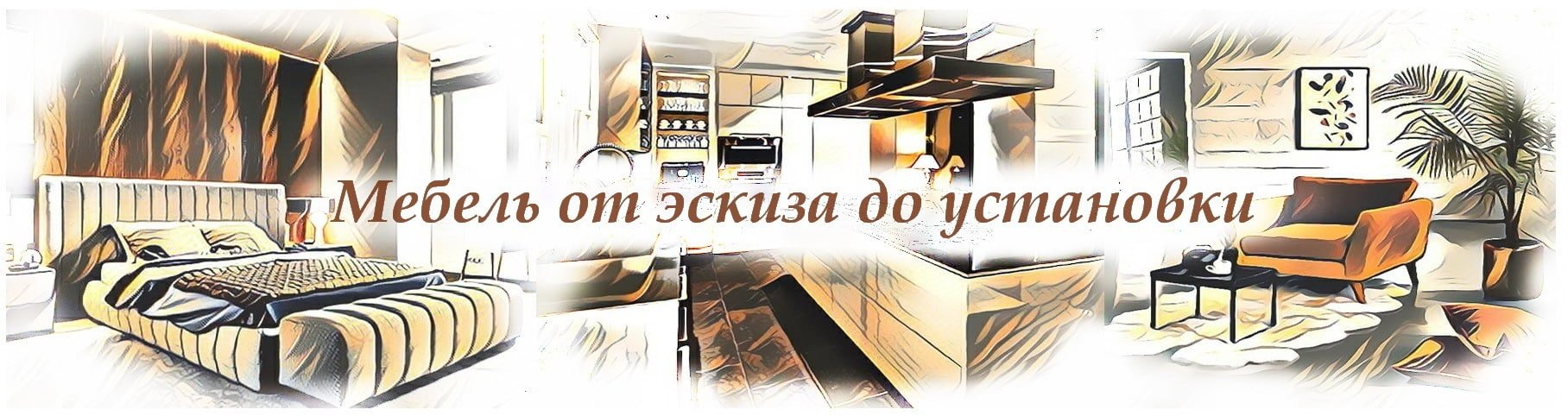 дизайн проект заказной Мебелартис
