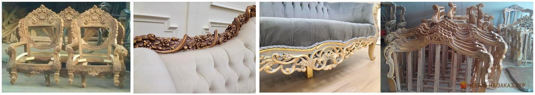 каркас мягкой мебели с резьбой