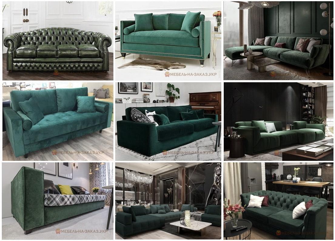 зеленые диваны на заказ